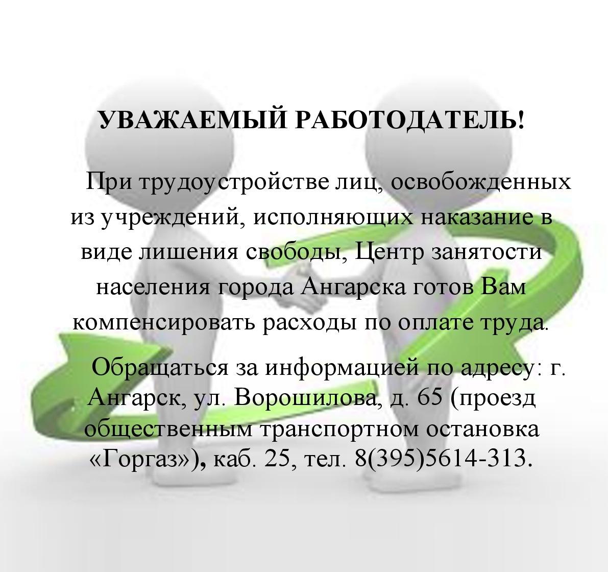 Объявление по освобожденным-002