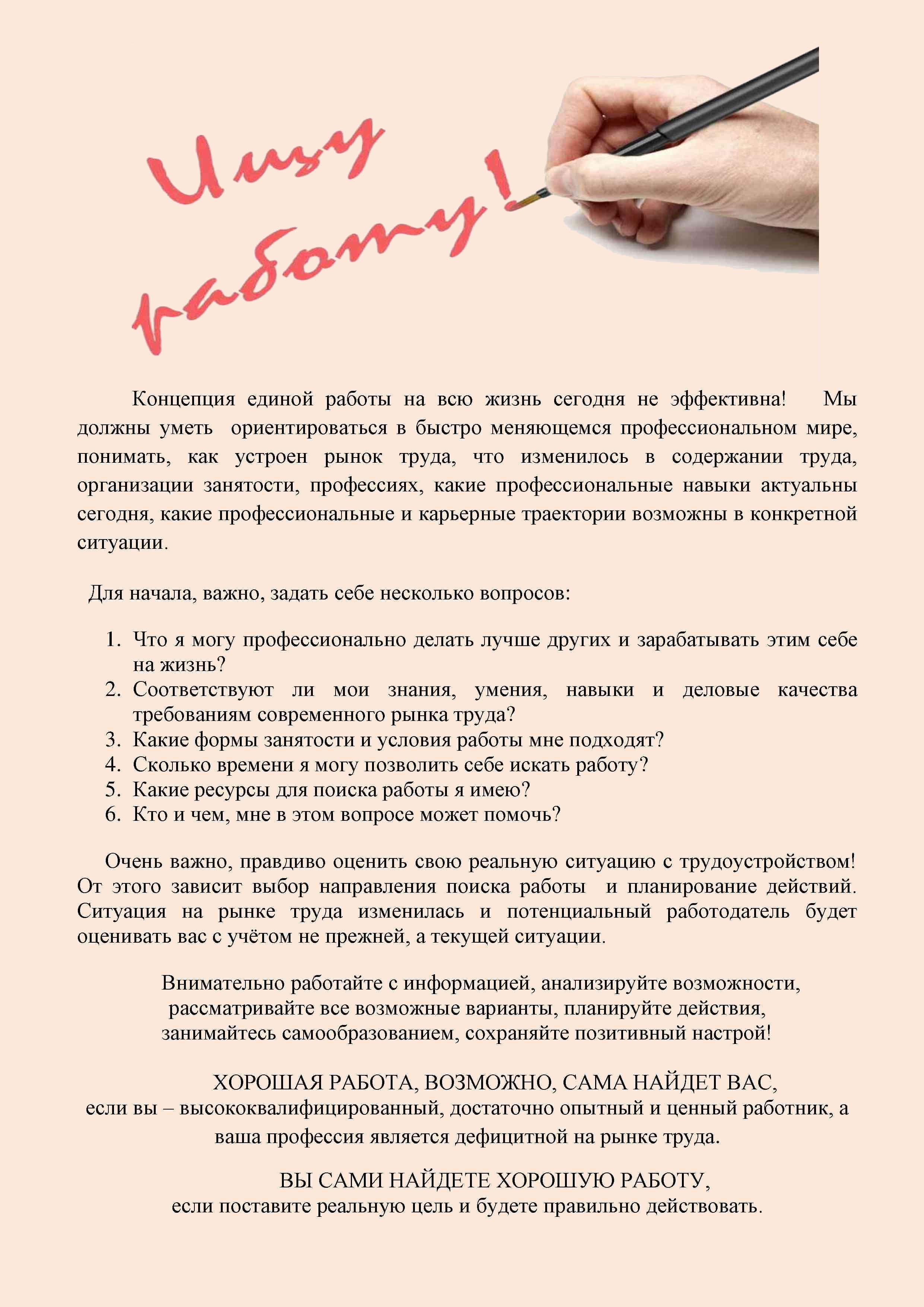 Ищу работу-001