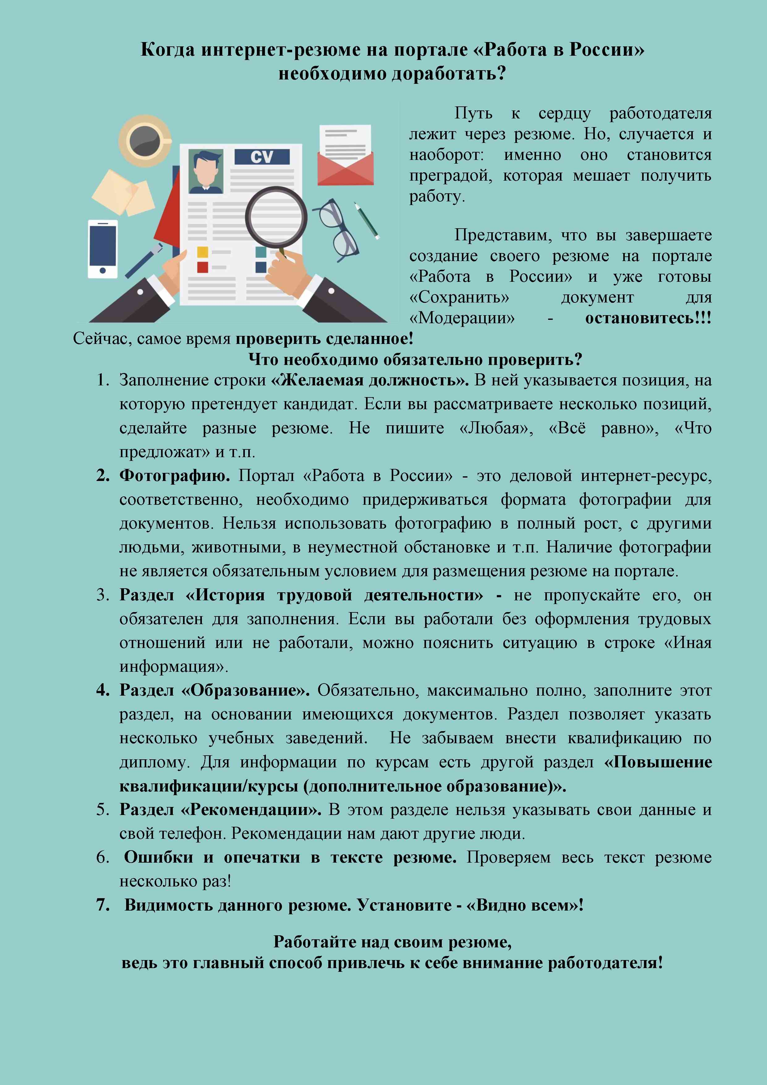 Когда интернет-резюме на портале «Работа в России» необходимо доработать