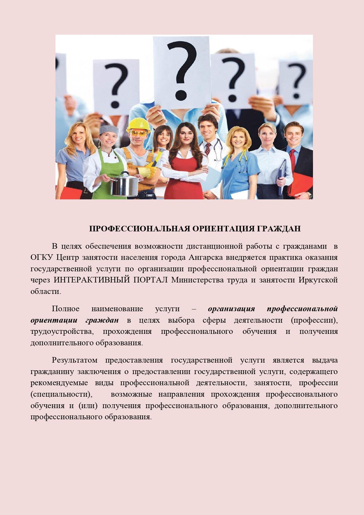 В целях обеспечения возможности дистанционной работы с гражданами_page-0001