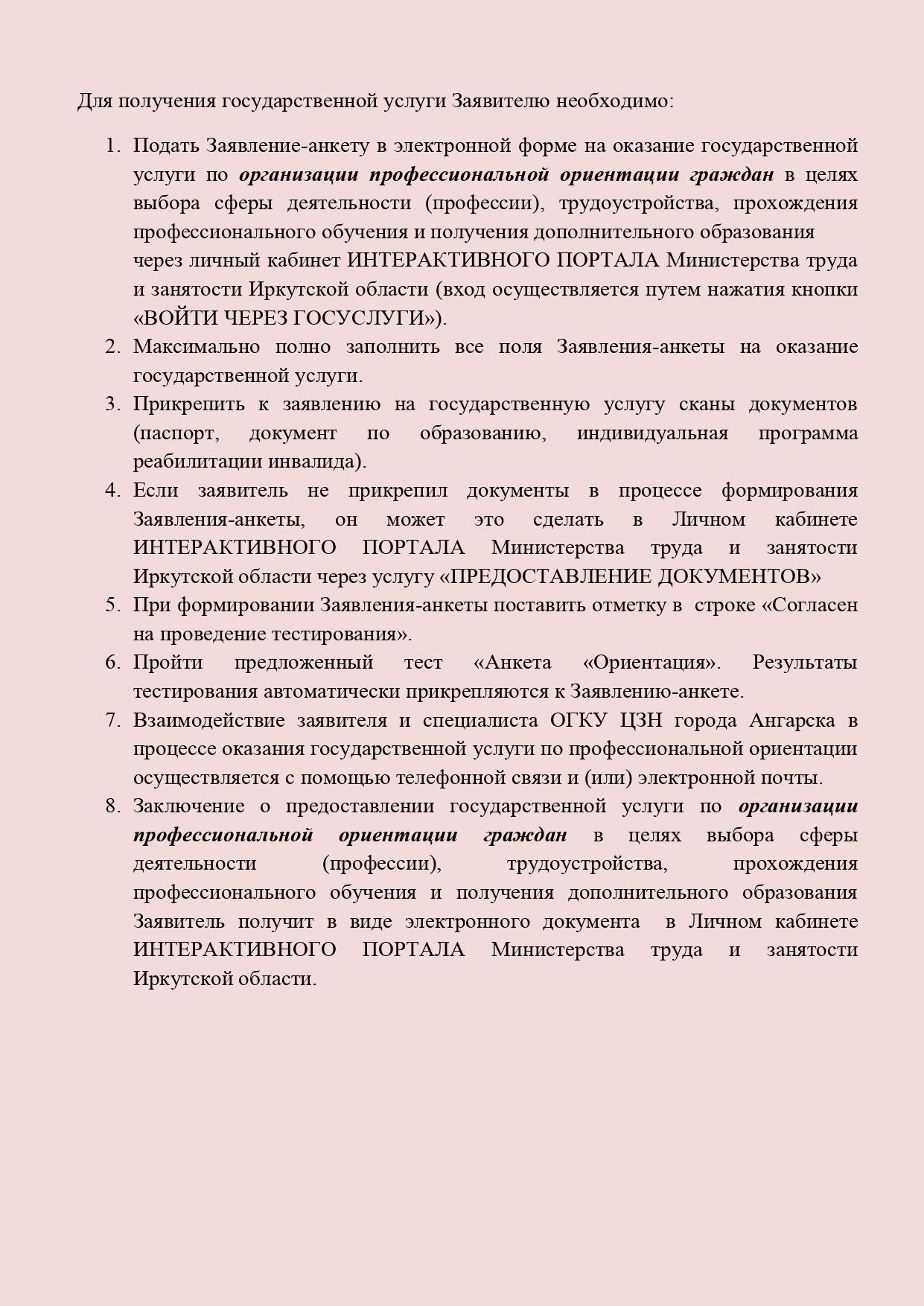В целях обеспечения возможности дистанционной работы с гражданами_page-0002