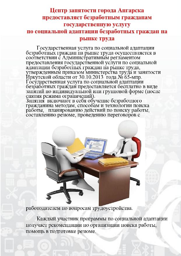ГОСУДАРСТВЕННАЯ УСЛУГА по СА_page-0001