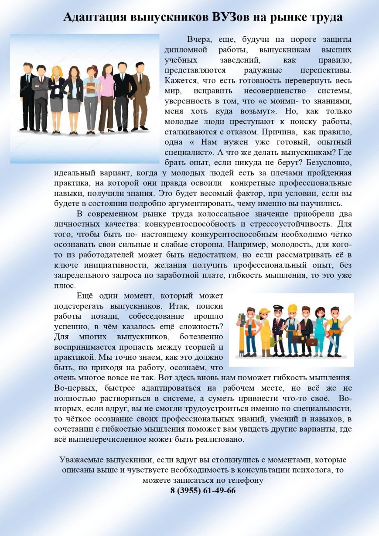 Адаптация выпускников ВУЗов на рынке труда_page-0001
