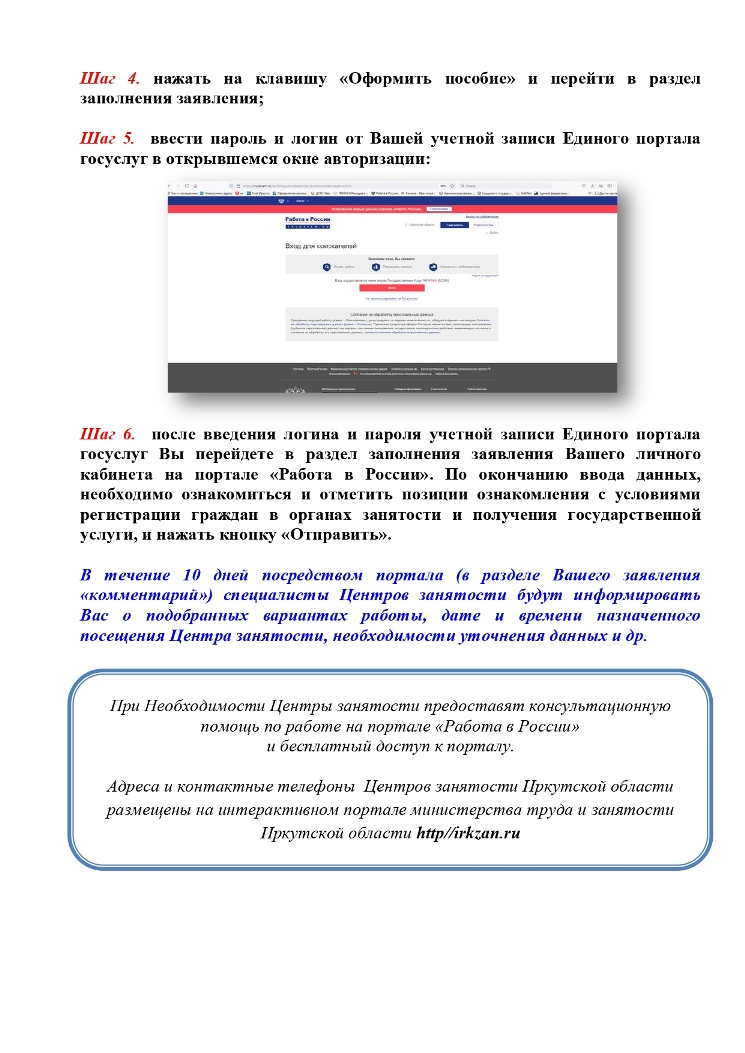 памятка Соотечественники_page-0002