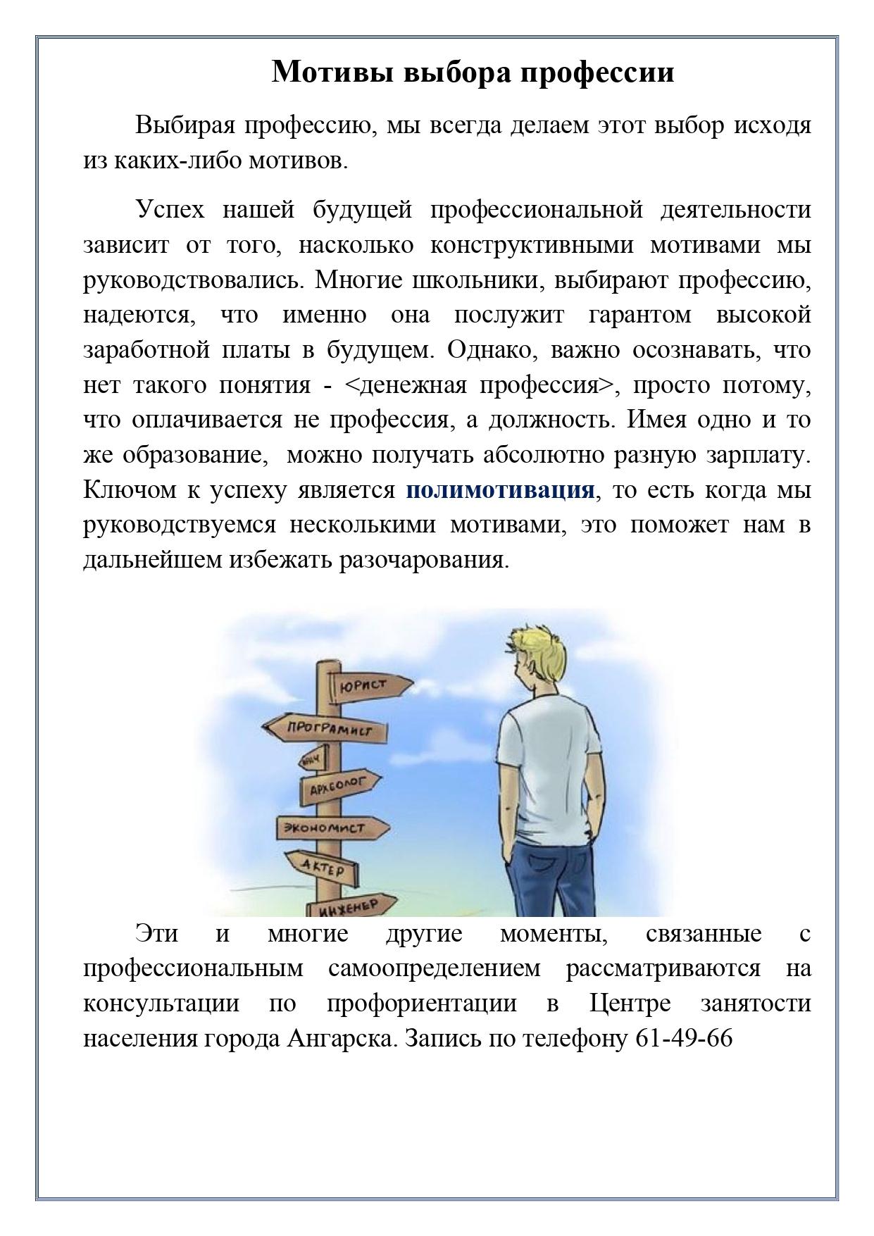 Мотивы выбора профессии_page-0001