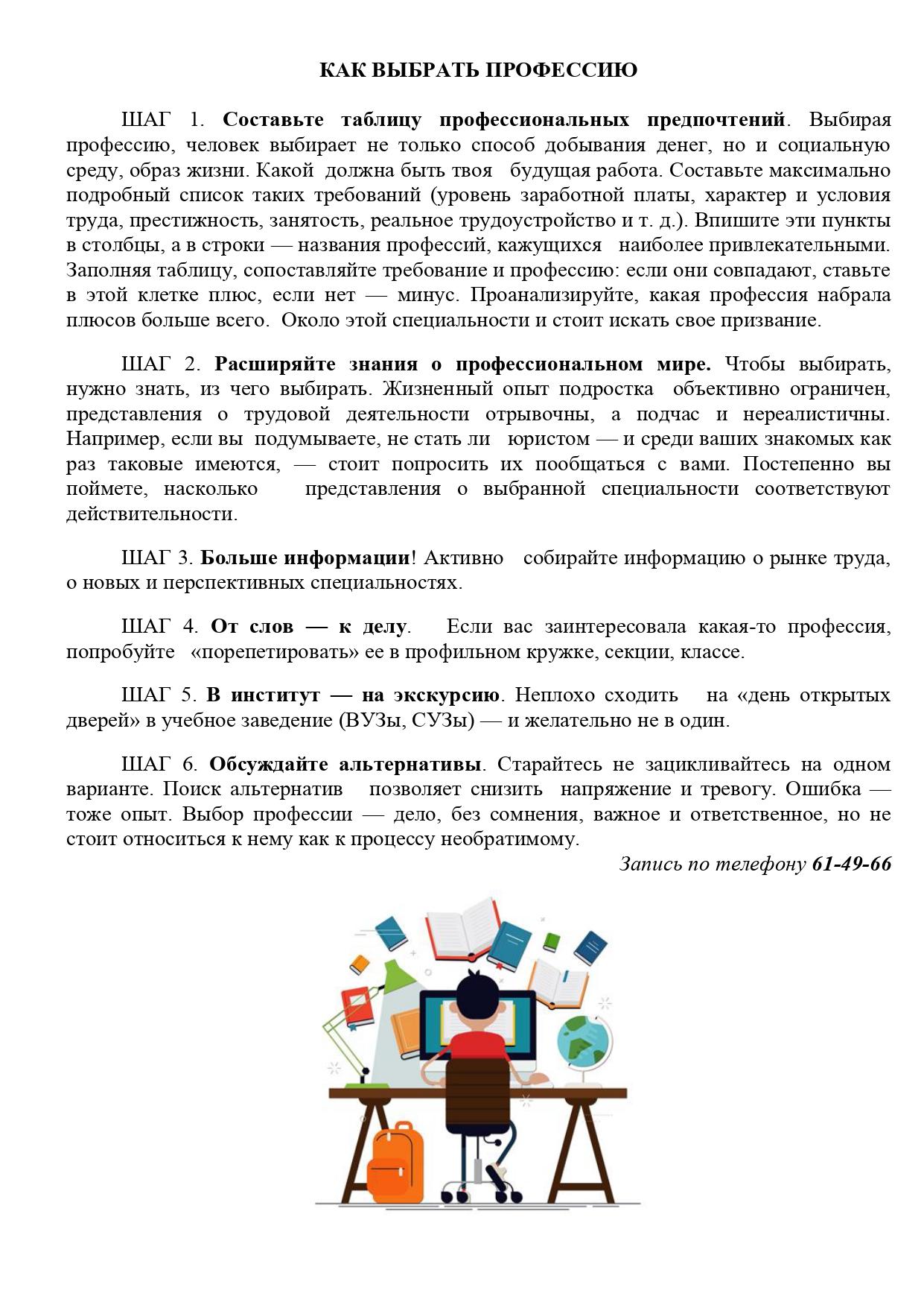ШАГ 1_page-0001